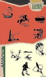 Книга Серія «У СВІТІ ПРИГОД» видавництва «Веселка» - Автор Веселка