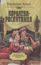 Королева-распутница - Холт Виктория