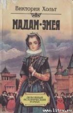 Мадам Змея - Холт Виктория