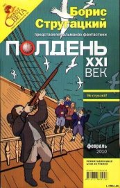 Полдень, XXI век. Журнал Бориса Стругацкого. 2010. № 2