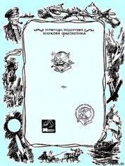 Серія «ПРИГОДИ. ПОДОРОЖІ. НАУКОВА ФАНТАСТИКА» видавництва «Молодь»