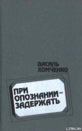 Следы под окном - Хомченко Василий Фёдорович