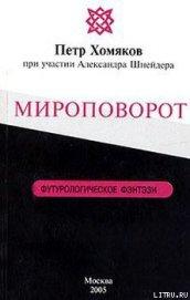 Мироповорот - Хомяков Петр Михайлович