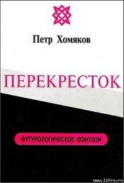 Перекресток - Хомяков Петр Михайлович