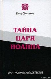 Тайна царя Иоанна - Хомяков Петр Михайлович
