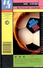 Футбольная горячка - Хорнби Ник