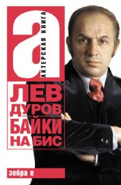 Байки на бис - Дуров Лев Константинович
