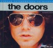 Книга Полный путеводитель по музыке The Doors - Автор Хоуген Питер К.