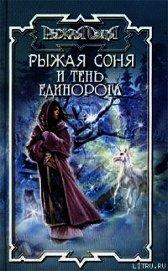 Осень без надежды - Монро Чарльз Керк