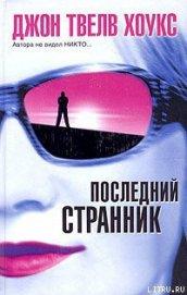 Последний странник - Хоукс Джон Твелв