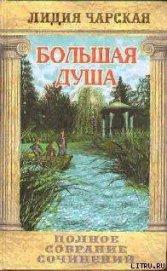 Том 13. Большая Душа - Чарская Лидия Алексеевна