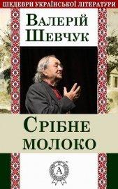 Срібне молоко - Шевчук Валерий Александрович