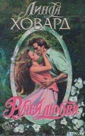Ручей любви - Ховард Линда