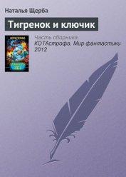 Тигренок и ключик - Щерба Наталья Васильевна