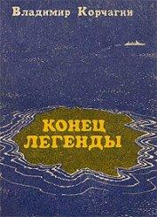 Конец легенды - Корчагин Владимир Владимирович
