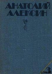 Десятиклассники - Алексин Анатолий Георгиевич