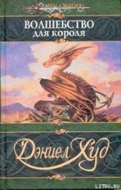 Волшебство для короля - Худ Дэниел