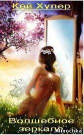 Волшебное зеркало - Хупер Кей