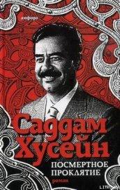 Посмертное проклятие - Хусейн Саддам