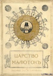 Книга Царство малюток. Приключения Мурзилки и лесных человечков - Автор Хвольсон Анна Борисовна