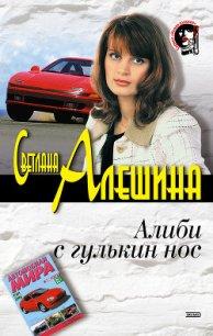 Алиби с гулькин нос - Алешина Светлана