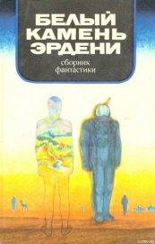 В мире фантастики и приключений. Белый камень Эрдени - Брандис Евгений Павлович
