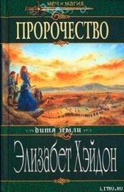 Пророчество: Дитя Земли - Хэйдон Элизабет