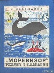 «Моревизор» уходит в плавание - Надеждина Надежда Августиновна