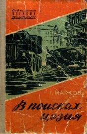 В поисках цезия - Марков Георгий Иванов