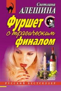 Фуршет с трагическим финалом - Алешина Светлана