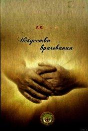 Книга Искусство врачевания - Автор Розломий Леонид Кононович