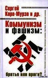 Коммунизм и фашизм: братья или враги