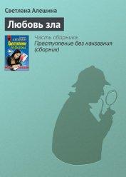 Любовь зла - Алешина Светлана