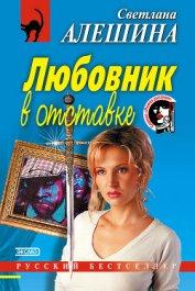 Любовник в отставке - Алешина Светлана