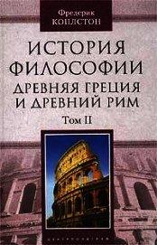 История философии - XX век