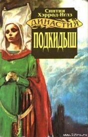 Подкидыш - Хэррод-Иглз Синтия
