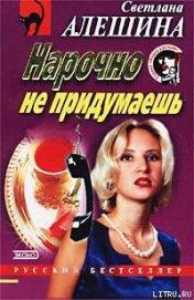Нарочно не придумаешь - Алешина Светлана