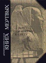 Древнеегипетская книга мертвых, Слово устремленного к Свету