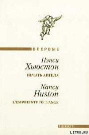 Печать ангела - Хьюстон Нэнси