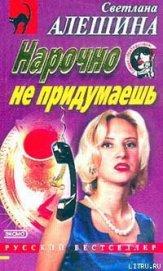 Предел зла - Алешина Светлана