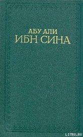 Книга Канон врачебной науки - Автор ибн Сина Абу Али