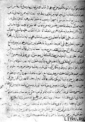 Книга  «Записка» о путешествии на Волгу - Автор ибн Фадлан Ахмед