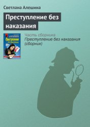 Преступление без наказания - Алешина Светлана