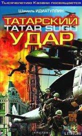 Татарский удар - Идиатуллин Шамиль