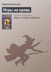 Игры на кровь - Игнатьев Сергей