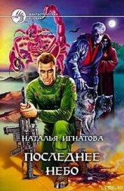 Последнее небо - Игнатова Наталья Владимировна