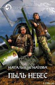 Пыль небес - Игнатова Наталья Владимировна