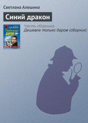 Синий дракон - Алешина Светлана