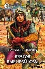 Врагов выбирай сам - Игнатова Наталья Владимировна