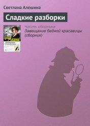 Сладкие разборки - Алешина Светлана